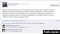 Қазақстандық пайдаланушылар Facebook арқылы түрлі шаралар өткізіп жүр. Facebook-тен алынған скриншот. 26 желтоқсан 2012 жыл. (Көрнекі сурет).