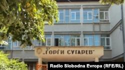 """Oсновно училиште """"Ѓорги Сугарев"""" во Битола."""