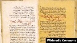 Min bir gecənin ərəbcə əl yazısı
