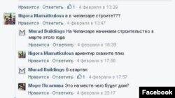Скриншот переписки представителя Murаd Buildings с одним из пользователей Facebook'а.