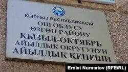 Кызыл-Октябрь айыл округу
