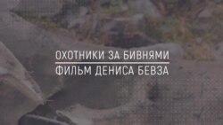 Хранители Сибири: Охотники за бивнями