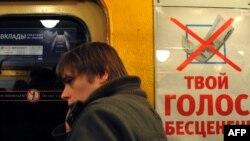 Петербург, плакат в метро. Март 2012 г