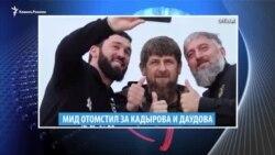 Видеоновости Кавказа. 6 июня