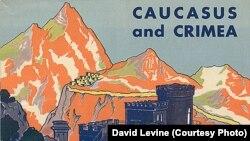 Туристический постер времен СССР, который рекламирует поездки в Крым и на Кавказ, источник: http://www.travelbrochuregraphics.com/