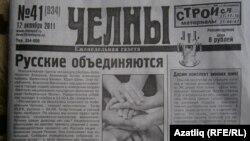 """""""Челны-ЛТД"""" газеты"""