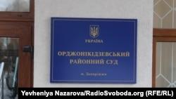 Інцидент стався 3 квітня в Орджонікідзевському районному суді Запоріжжя