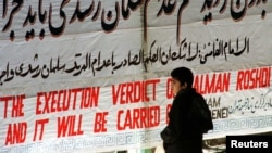 """Плакат на здании Тегеранского университета """"Смертный приговор Салману Рушди будет приведен в исполнение"""", 2012 год."""
