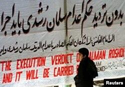 پلاکاردی در حمایت از فتوای فتل سلمان رشدی با جملهای از آیتالله خامنهای در دانشگاه تهران در بهمن ماه ۱۳۹۰