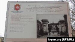 Информация о подрядчике, размещенная у подножия Большой Митридатской лестницы в Керчи