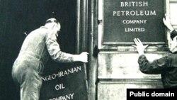 در پی ملی شدن نفت ایران، نام شرکت نفت انگلیس و ایران AIOC به بریتیش پترولیوم (شرکت نفت بریتانیا) تغییر کرد.