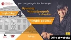 9 տարի ընդմիջումից հետո Արտակ Կիրակոսյանը համերգով կներկայանա հայ երաժշտասերներին