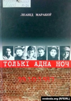 Вокладка кнігі «Толькі адна ноч». 2006 г.