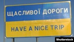 Знак на украинской границе. Иллюстрационное фото