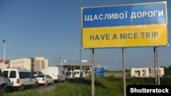 "Ukraine – Sign 'Have a nice trip"" in Hrushiv-Budomezh checkpoint on the border with Ukraine and Poland some 60kms from city of Lviv. Hrushiv, May 31, 2017"