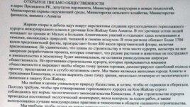 """Текст открытого письма в защиту проекта ГЛК """"Кок-Жайляу"""". Алматы, 5 марта 2013 года."""