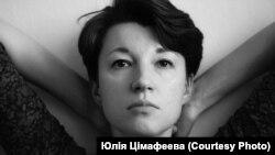 Юлія Цімафеева
