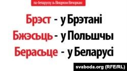 Брэст у Брэтані, Бжэсьць у Польшчы, Берасьце - у Беларусі