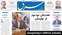صفحه یک روزنامه شرق سه شنبه ۶ آبان