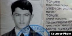 Умедҷон Тоҷиев.