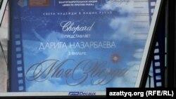 """Рекламный баннер фильма """"Моя звезда"""" с участием Дариги Назарбаевой, дочери президента Казахстана. Алматы, 16 февраля 2012 года."""