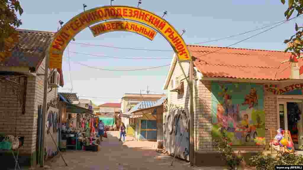 Біля входу на муніципальний ринок