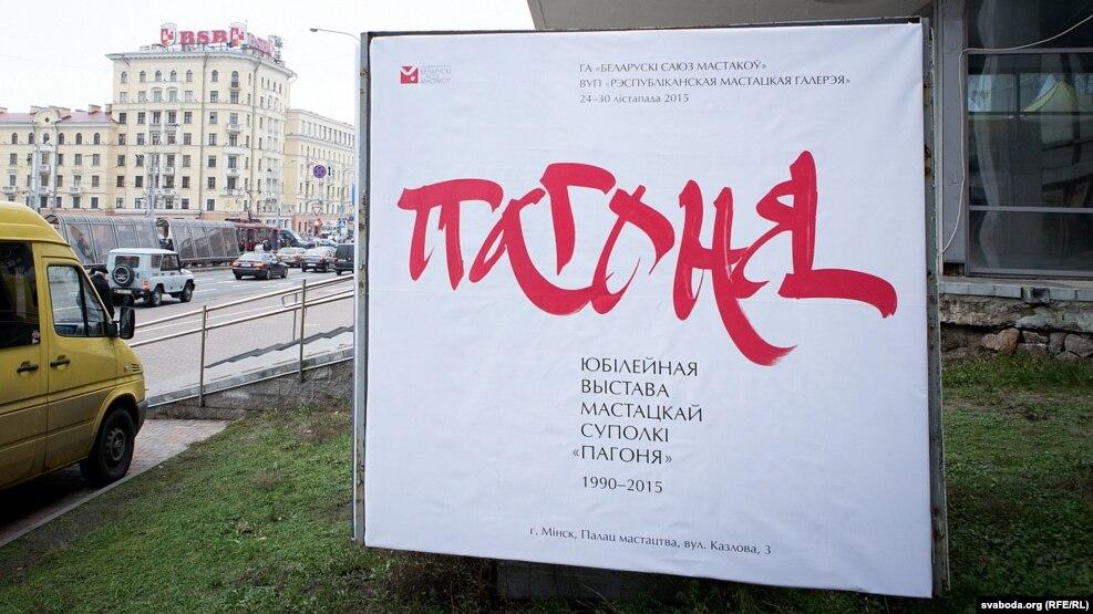 Афіша леташняй выставы мастакоў суполкі «Пагоня»