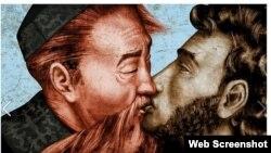 Рекламный постер с «поцелуем» композитора Курмангазы Сагырбайулы и поэта Александра Пушкина.