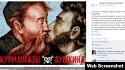 A Facebook post by the Havas Worldwide advertising agency shows an ad for a gay club in Almaty that has caused uproar in Kazakhstan.