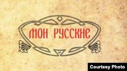 """Фрагмент обложки книги Б. Парамонова """"Мои русские"""""""