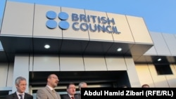 مكتب المجلس الثقافي البريطاني في أربيل