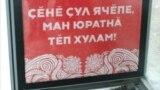 Chuashia -- Cheboksary Chuvash language