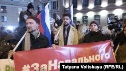 Сторонники Навального в Петербурге, архивное фото
