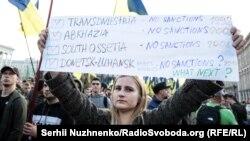 Під час акції «Ні капітуляції!» в Києві у День захисника України, 14 жовтня 2019 року