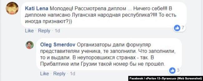 Скриншот из группы в Facebook «Регион 13-Луганск»