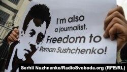 Акція з вимогою звільнити Романа Сущенка під посольством Росії у Києві, 6 жовтня 2016 року