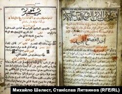 Сторінки з Євангелія арабською мовою, ймовірно, 1708 року