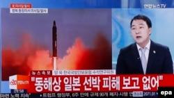 Հարավկորեական հեռուստատեսությունը հաղորդում է Հյուսիսային Կորեայի կողմից բալիստիկ հրթիռների փորձարկման մասին, 6-ը մարտի, 2017թ․