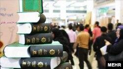 بیست و دومین نمایشگاه بینالمللی کتاب تهران