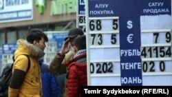 Люди рядом с обменным пунктом в Бишкеке.