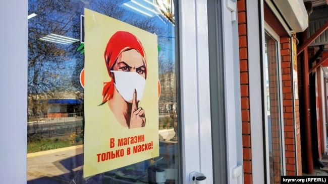Объявление на магазине в Симферополе, апрель 2020 года