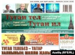 """""""Туган тел"""" газетының баш бите"""