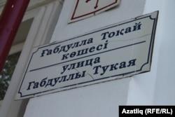 Табличка с названием улицы на русском и казахском языке в городе Уральске.
