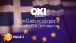 Грците пред историска одлука
