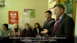 У памяшканьні ТБМ прайшлі першыя заняткі ўкраінскай мовы