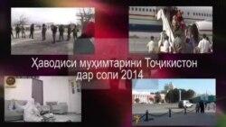 Ҳаводиси муҳимтарини Тоҷикистон дар соли 2014