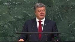 Порошенко: Росія – найбільша загроза міжнародній безпеці (відео)