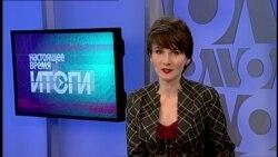 Настоящее Время. Итоги с Юлией Савченко. 18 марта