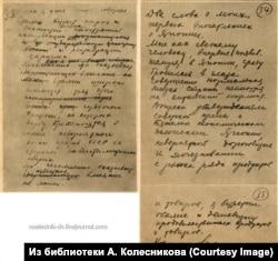 Страницы дневника Люшкова. Сканы из библиотеки А. Колесникова