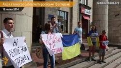 «Геть рупор Кремля!»